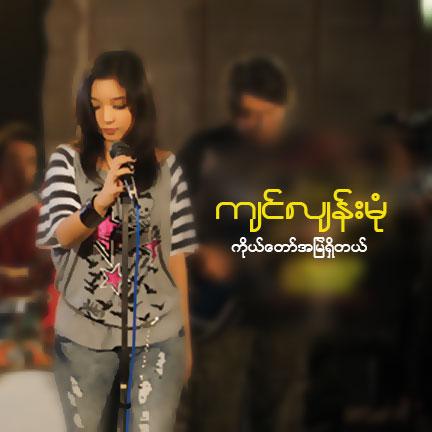 Kying Lian Moong