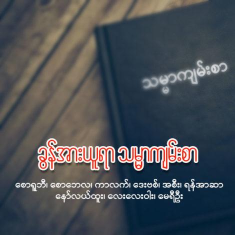 ခွန်အားယူရာသမ္မာကျမ်းစာ