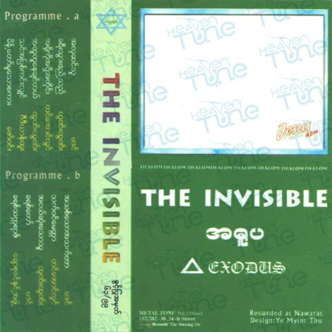 အရူပ (THE INVISIBLE )