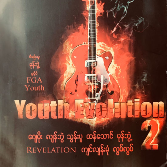 Youth Evolution-2