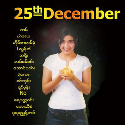 25th December
